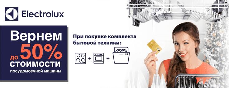 Вернем до 50% при покупке техники Electrolux!